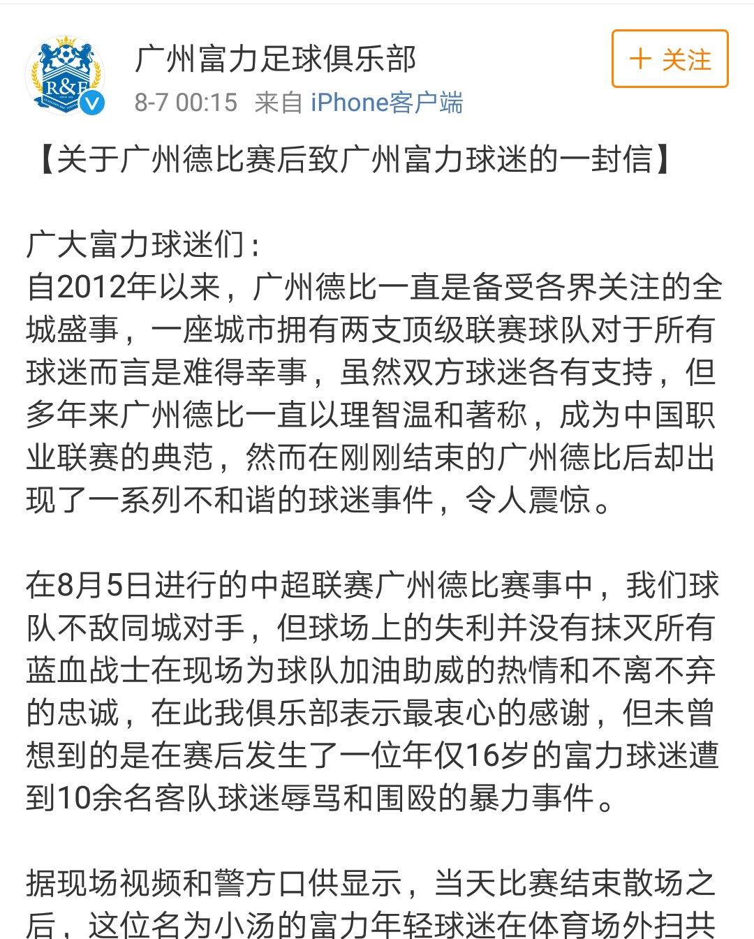 16岁富力小球迷遭恒大球迷围殴,中超广州德比现震惊一幕