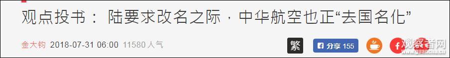 """台湾航空公司悄悄删去""""中华民国"""",台媒惊了"""