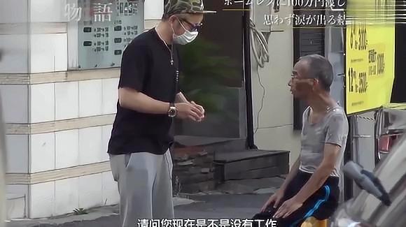 日本节目:给流浪汉100万元自由消费!没想他的举动会让你无比感动