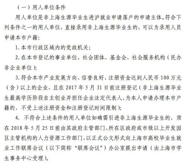 北京紧张不?上海拿户口抢人,点名就要北大清华