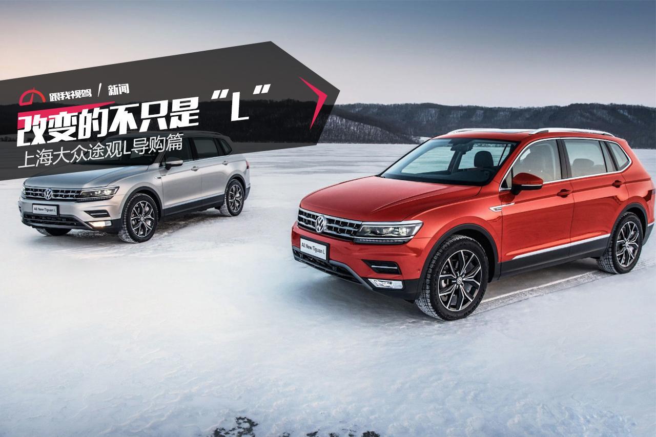 """大众的神车SUV加长了?改变的不只是""""L""""上海大众途观L导购篇"""