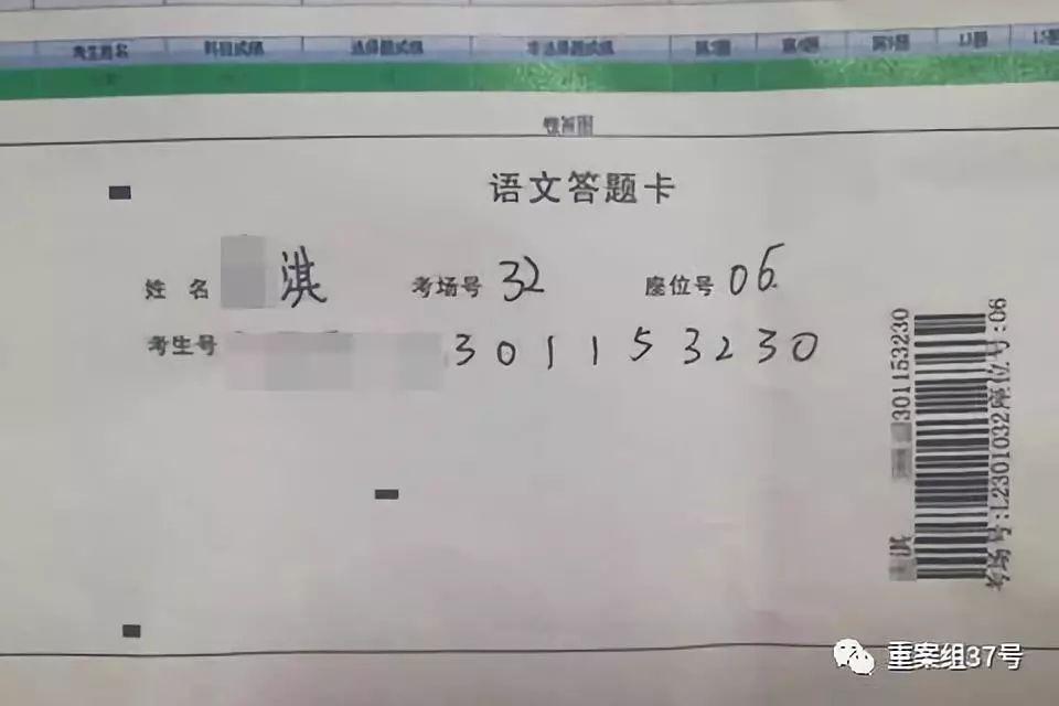高考生答题卡疑遭掉包:多处修改 同场考试笔迹不一
