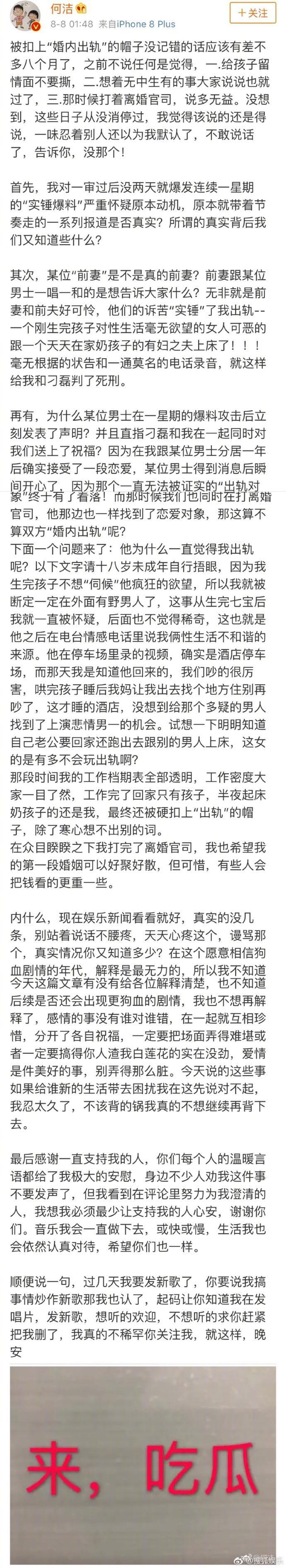 赫子铭方回应何洁的爆料,网友希望两人能够和平解决