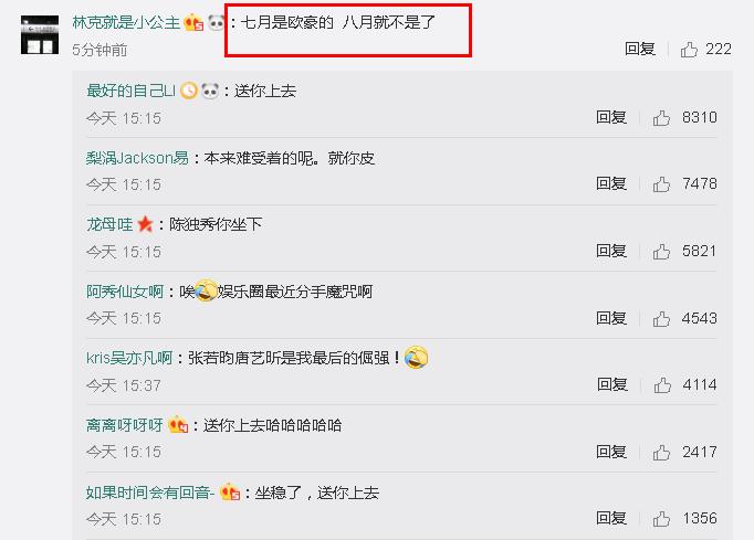 马思纯与欧豪宣布分手,网友调侃:七月是欧豪的,八月就不是了