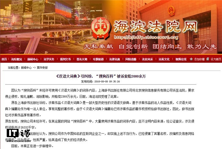 涉嫌使用《汉语大词典》词条:搜狗百科被诉