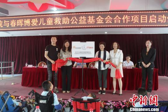 8日,西宁市儿童福利院与春晖博爱儿童救助公益基金会合作项目启动。图为启动仪式现场。 钟欣 摄