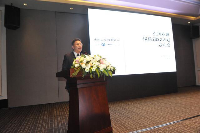 """打造可持续发展领先品牌,东风有限发布""""绿色2022 计划"""""""