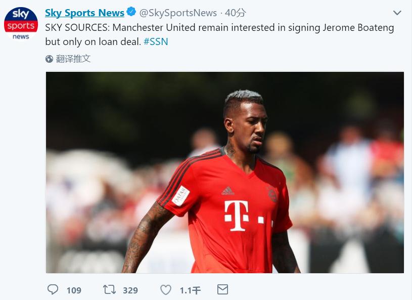 天空体育:曼联仍对博阿滕有意,但只愿租借签下