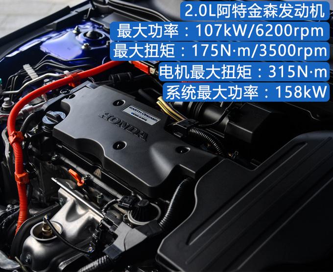 一箱油能跑1600公里试驾第十代雅阁混动版-图1
