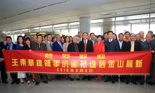 中国新任驻旧金山总领事王东华履新,曾任职外交部