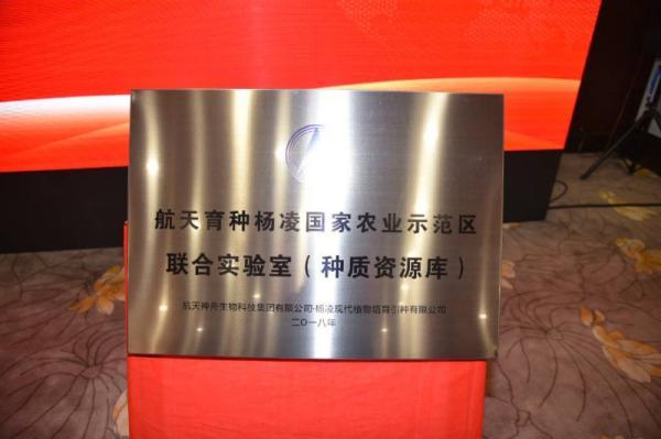 中国首家航天育种种质资源研究中心在陕西杨凌成立