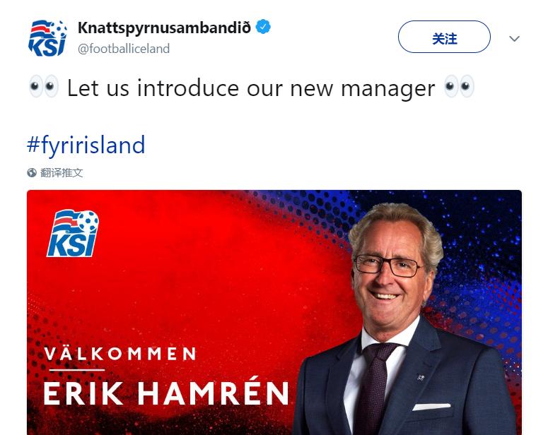 官方:哈姆伦成为冰岛新主帅