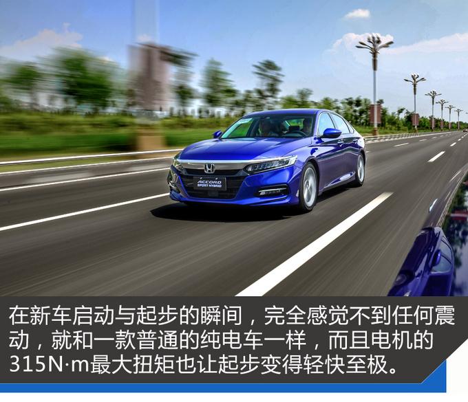 一箱油能跑1600公里试驾第十代雅阁混动版-图2