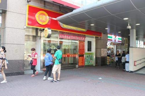 男子到香港长沙湾道一家外币兑换店提取约900万汇款后失联。图片来源:香港《大公报》记者 周庆邦/摄