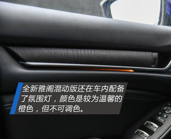 一箱油能跑1600公里试驾第十代雅阁混动版-图4
