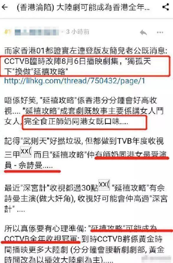 《延禧攻略》TVB热播,香港观众好评连连,台湾电视台火速购入!