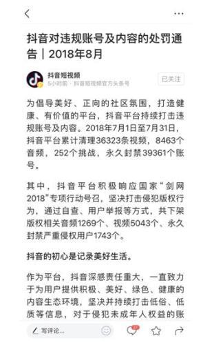 抖音封禁近4万个账号 进一步加强保护青少年权益