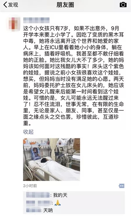 7岁女童食用浸泡两日黑木耳中毒,脏器衰竭换血4次生命垂危