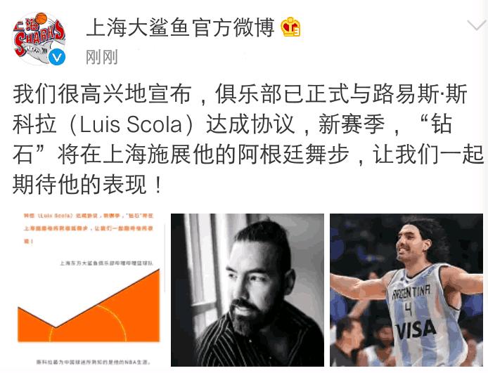 CBA重磅引援!上海抢到斯科拉 联手寂寞大神争冠