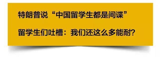特朗普喷中国留学生全是间谍 留学生:你个妄想症!
