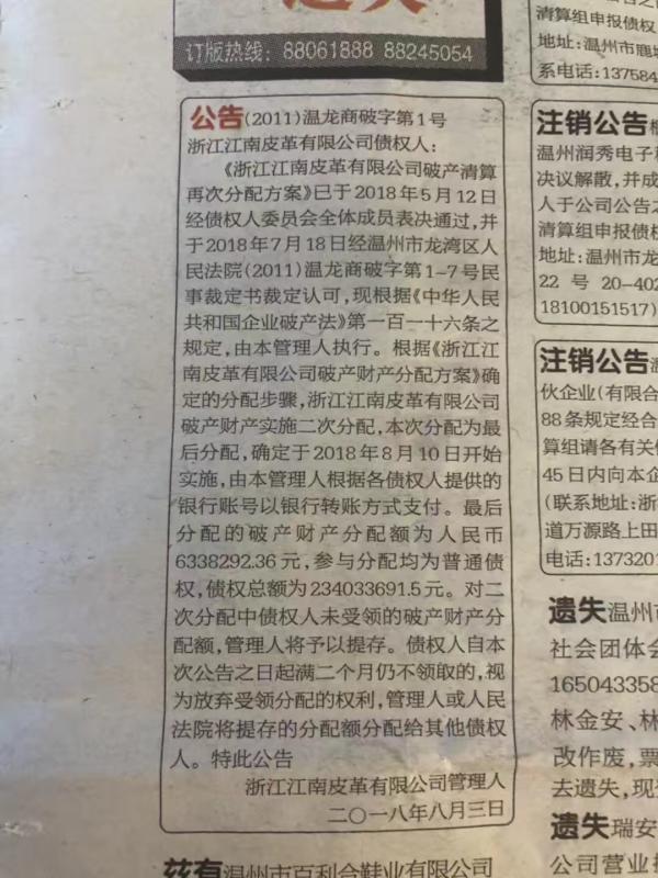 """传了多年的""""江南皮革厂倒闭"""" 终于大结局了"""