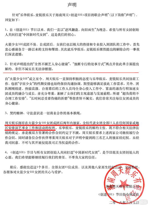 火箭少女还没发射就解体,中国第一女团就是个笑话?