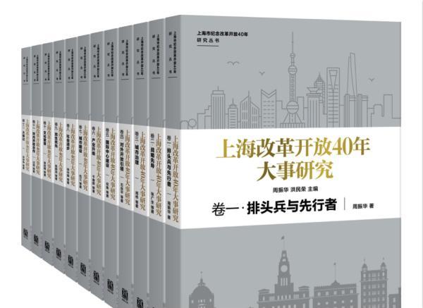 《上海改革开放40年大事研究》出版,共12卷250万