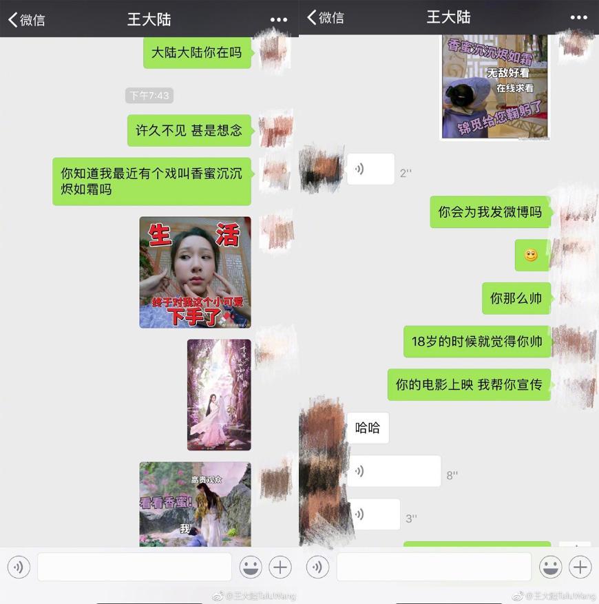 王大陆晒与杨紫聊天记录,网友:大陆也安排上了!