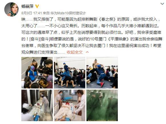 60岁杨丽萍练舞导致骨折 曾骨裂还坚持跳完三场舞