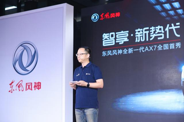 东风风神全新一代AX7全国首秀,AI生态如何玩转?