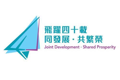 港府为庆祝中国改革开放40周年举办连串庆祝活动