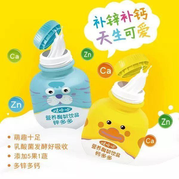 """精选娃哈哈""""锌多多""""""""钙多多""""两款酸奶,作为送给你们的福利,先到先得哦图片"""