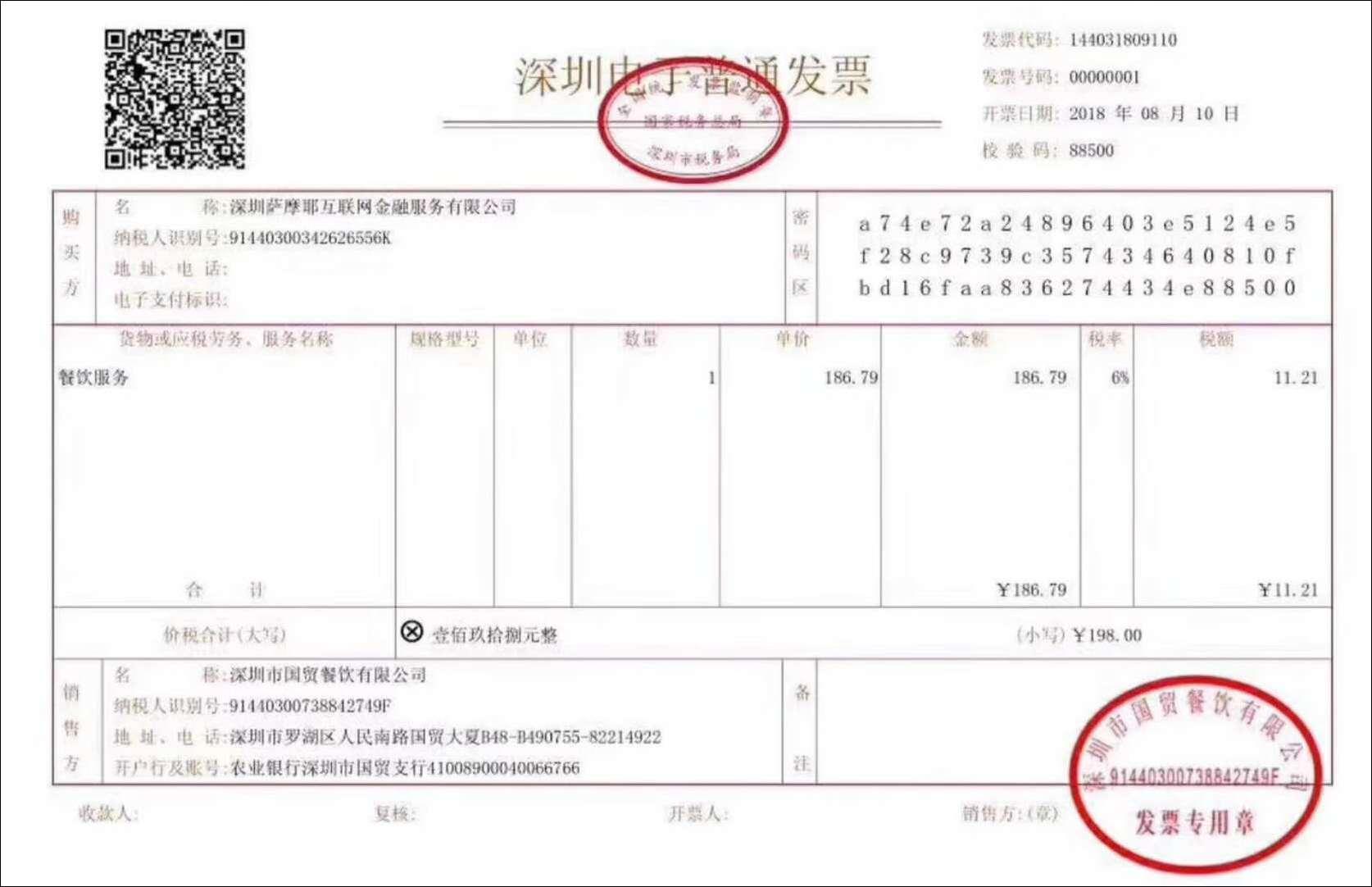 """""""区块链+发票""""落地:深圳税务局主导,腾讯提供底层技术"""