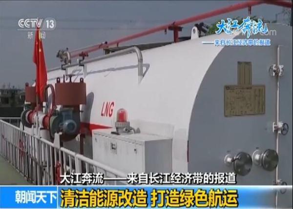 大江奔流丨清洁能源改造,打造绿色航运