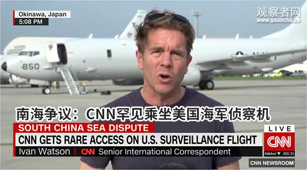 CNN记者登上美国军机穿越南海 解放军六次警告