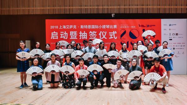 """树立""""中国标准"""",上海艾萨克·斯特恩国际小提琴比赛开赛"""