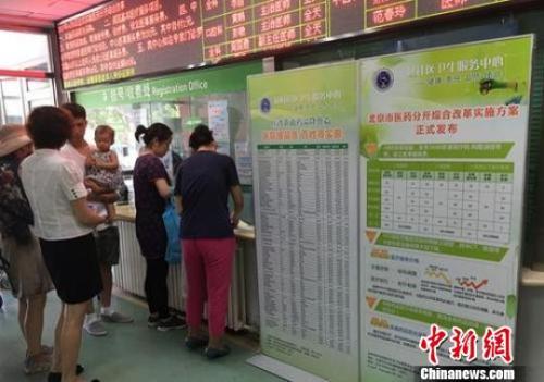 资料图:北京一家社区医院在挂号大厅显著位置放置医改重点内容介绍以及药品价格对比表。 杜燕 摄