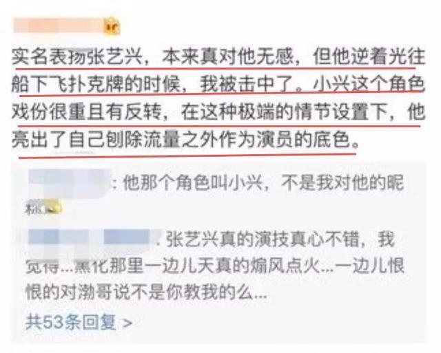 张艺兴为《一出好戏》狂吃活鱼表现获赞,黄渤却说最初没想用他!