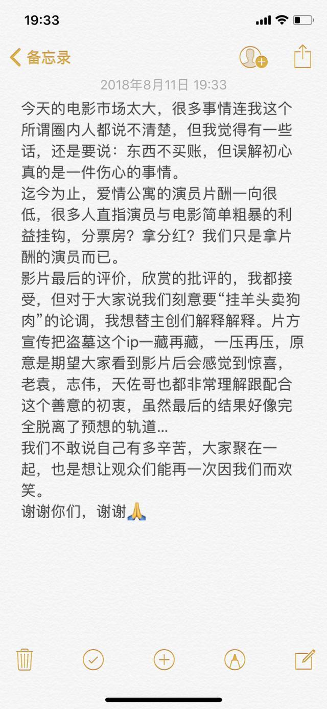 李佳航回应《爱情公寓》恶评 陈赫娄艺潇点赞力挺