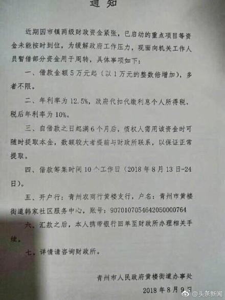 山东青州一街道向机关工作人员借钱?官方:属暂定方案