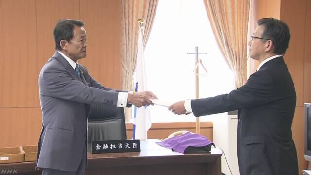 日本金融厅向罗森发放银行执照 拟10月开始营业