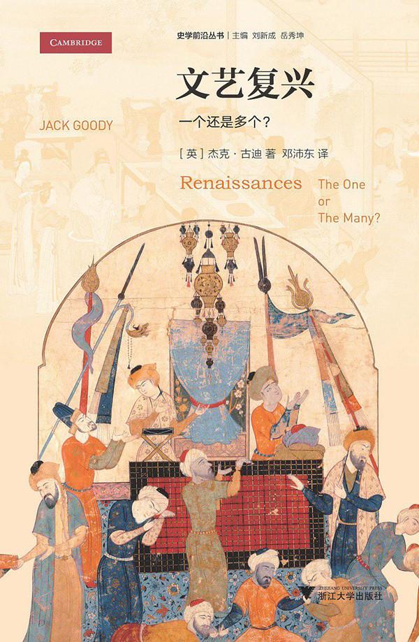 """东风与西风之争:杰克·古迪的""""外行话"""""""
