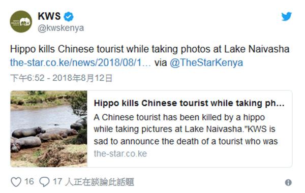 两名中国游客在肯尼亚遭河马袭击致1死1伤,使馆发安全提醒
