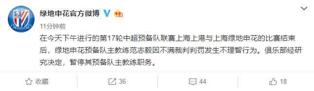 申花暂停范志毅预备队主教练职务 疑坐实打裁判事实
