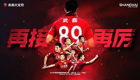 上港发布联赛对阵富力海报:再接再厉