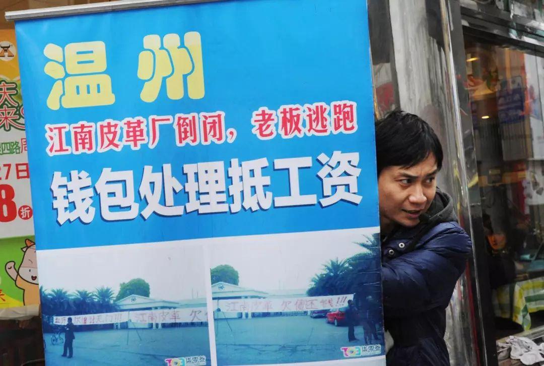 温州老板跑路清单 大结局,江南皮革厂真的倒闭了!老板黄鹤跑路7年欠债2.34亿,至今下落不明...
