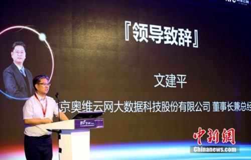 北京奥维云网大数据科技股份有限公司董事长兼总裁 文建平