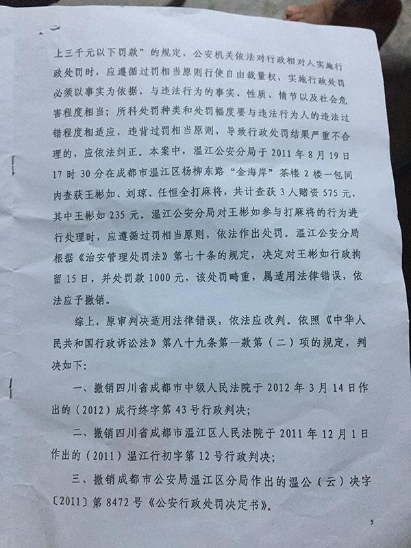 打5元麻将被拘15日 女子申诉至最高法再审撤销处罚