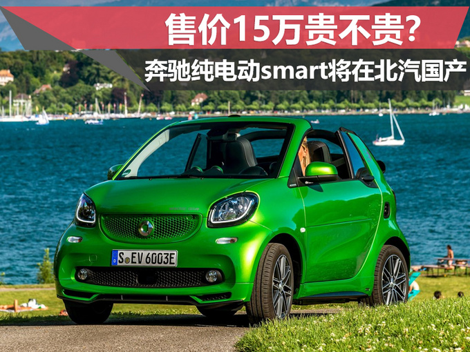 奔驰纯电动smart将在北汽国产 售价15万贵不贵-图1