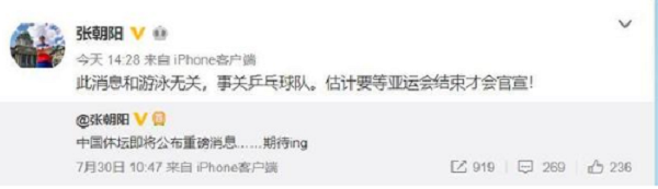 央记爆料国乒动态后又删除 球迷猜测刘国梁回归路坎坷